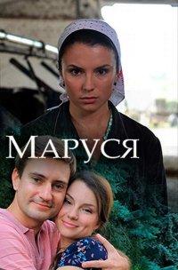 Постер к фильму Маруся
