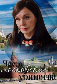 Смотрите онлайн Чисто московские убийства 2