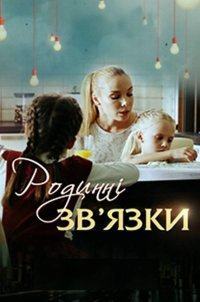 Постер к фильму Родственные связи