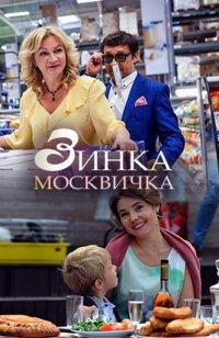 Смотрите онлайн Зинка-москвичка