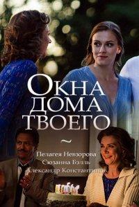 Постер к фильму Окна дома твоего