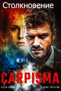 Постер к фильму Столкновение (на русском языке)