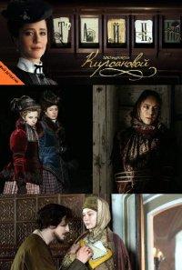 Постер к фильму Тайны госпожи Кирсановой
