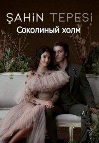 Смотрите онлайн Соколиный холм (на русском языке)