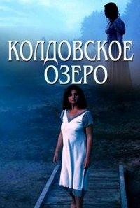 Смотрите онлайн Колдовское озеро