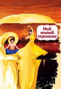Постер к фильму Мой милый странник (на русском языке)