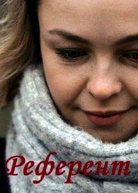 Постер к фильму Референт