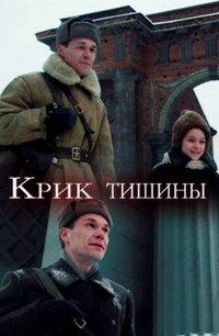 Постер к фильму Крик тишины