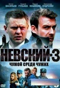 Постер к фильму Невский 3. Чужой среди чужих