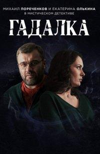 Постер к фильму Гадалка