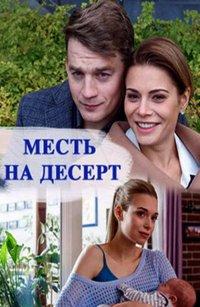 Постер к фильму Месть на десерт