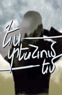 Смотрите онлайн Es tesnum em