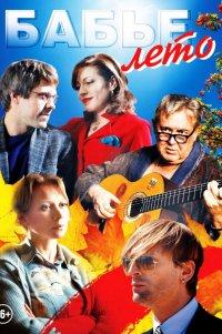 Постер к фильму Бабье лето