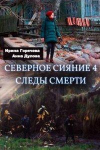 Постер к фильму Северное сияние 4. Следы смерти