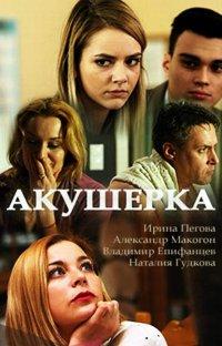 Постер к фильму Акушерка 2 сезон