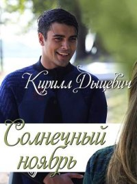 Постер к фильму Солнечный ноябрь
