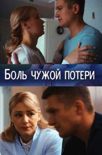 Постер к фильму Боль чужой потери