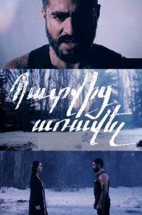 Постер к фильму Patvic aravel