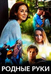 Постер к фильму Родные руки