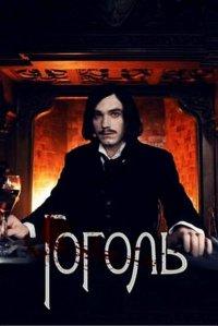 Смотрите онлайн Гоголь