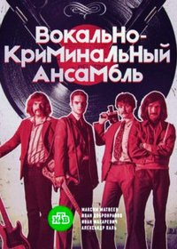 Постер к фильму Вокально-криминальный ансамбль
