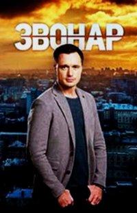 Постер к фильму Звонарь
