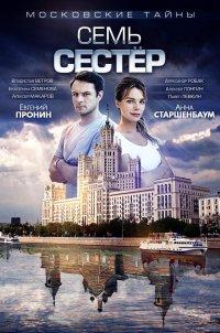 Смотрите онлайн Московские тайны. Семь сестер