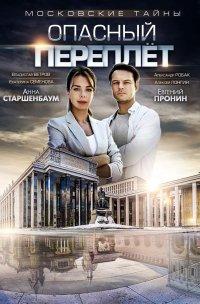 Смотрите онлайн Московские тайны. Опасный переплет