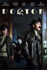Постер к фильму Ростов
