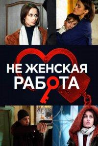 Постер к фильму Не женская работа