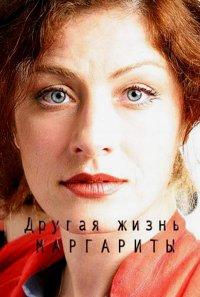 Постер к фильму Другая жизнь Маргариты
