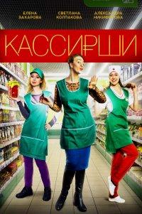 Постер к фильму Кассирши