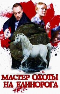 Смотрите онлайн Мастер охоты на единорога