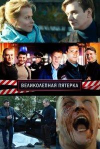 Постер к фильму Великолепная Пятерка