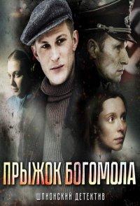 Постер к фильму Прыжок Богомола