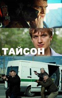 Постер к фильму Тайсон