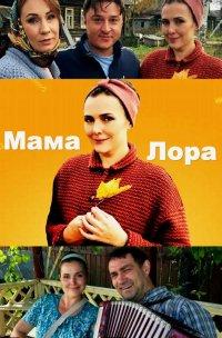 Смотрите онлайн Мама Лора