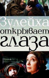 Постер к фильму Зулейха открывает глаза