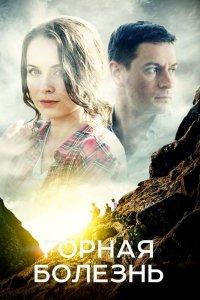 Постер к фильму Горная болезнь