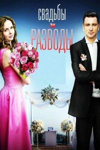 Постер к фильму Свадьбы и разводы