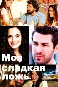 Смотрите онлайн Моя сладкая ложь (на русском языке)