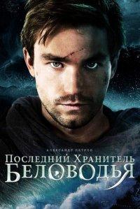 Постер к фильму Беловодье. Тайна затерянной страны
