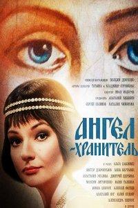 Постер к фильму Ангел-хранитель