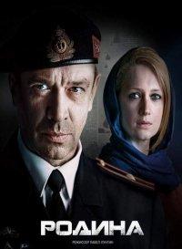 Постер к фильму Родина
