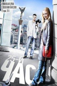 Постер к фильму 25-й час