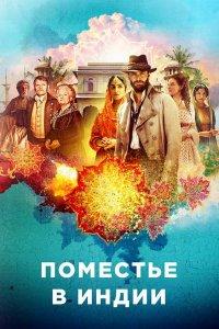 Постер к фильму Поместье в Индии