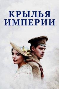 Постер к фильму Крылья империи