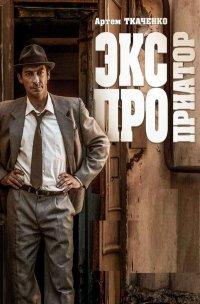 Постер к фильму Экспроприатор