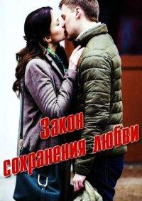 Постер к фильму Закон сохранения любви