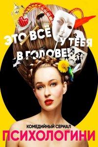 Постер к фильму Психологини